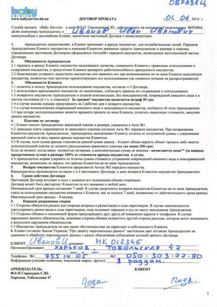 образец договора проката велосипедов - фото 4